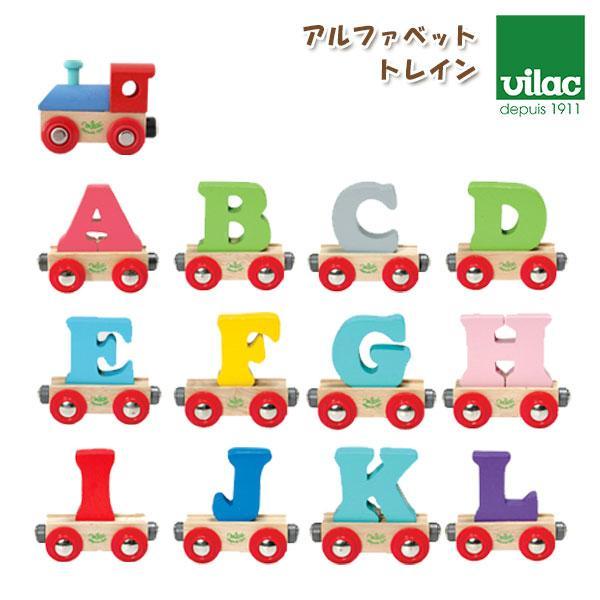 知育玩具 汽車 VILAC アルファベット トレイン 木製 おもちゃ A 〜 L のし対応不可