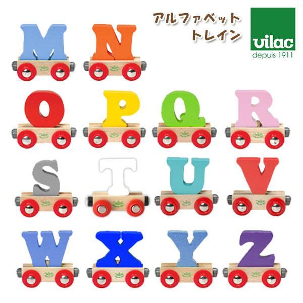 知育玩具 汽車 VILAC アルファベット トレイン 木製 おもちゃ M 〜 Z のし対応不可