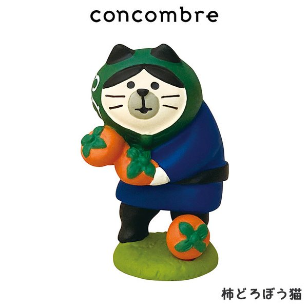 concombre コンコンブル みのりの秋 柿どろぼう猫