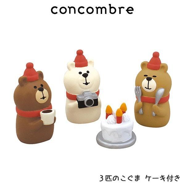 concombre コンコンブル クリスマス 3匹のこぐま ケーキ付き