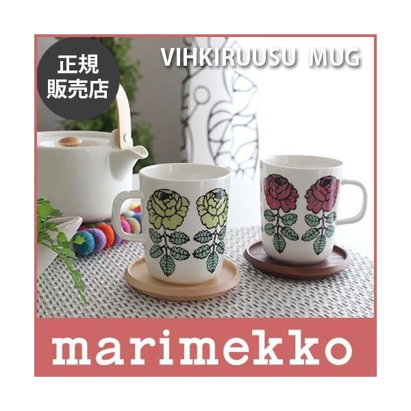 マグカップ マリメッコ  VIHKIRUUSU ヴィヒキルース 全2色