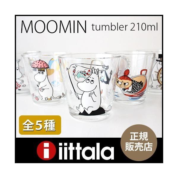 RoomClip商品情報 - イッタラ ムーミン タンブラー 210ml / 全5種