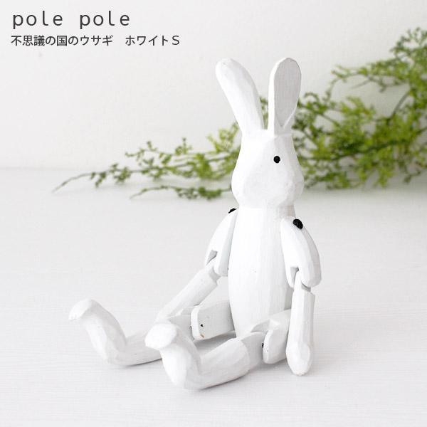 polepole ぽれぽれ 木製 置物 不思議の国のウサギ ホワイト Sサイズ
