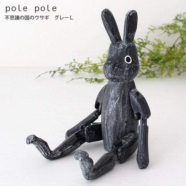 polepole ぽれぽれ 木製 置物 不思議の国のウサギ グレー Lサイズ