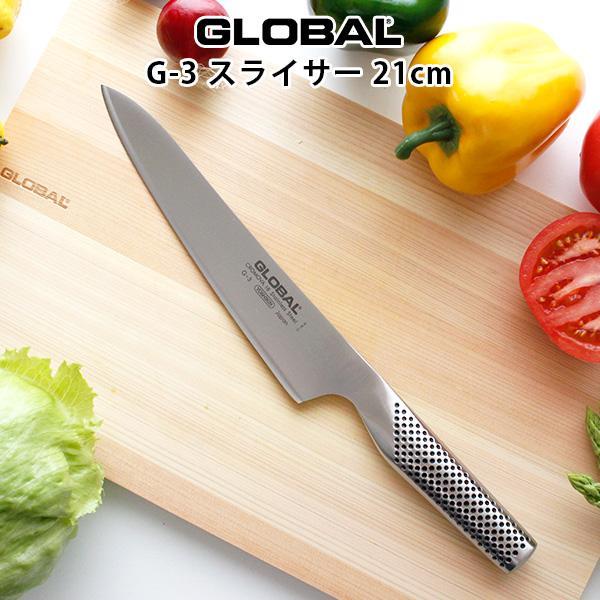包丁グローバルステンレスGLOBALG-3スライサー肉切り21cm