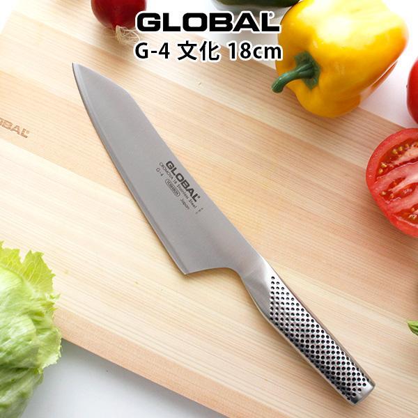 包丁グローバルステンレスGLOBALG-4文化18cm