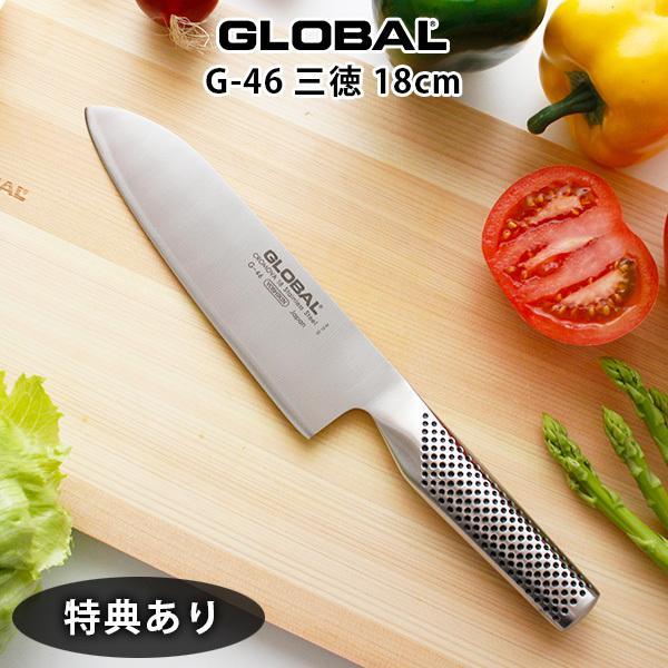 包丁グローバルステンレスGLOBALG-46三徳18cm