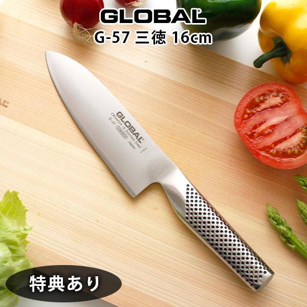 包丁グローバルステンレスGLOBALG-57三徳16cm