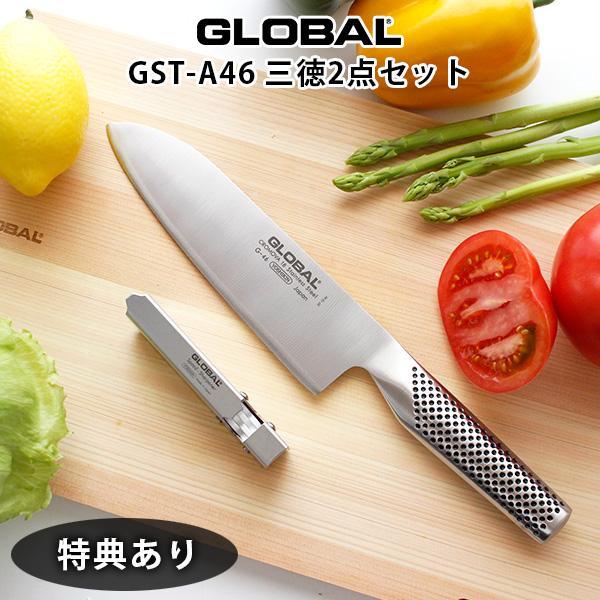 包丁グローバルステンレスGLOBAL三徳18cm2点セットプレゼント付き包丁サヤ+ワイプ
