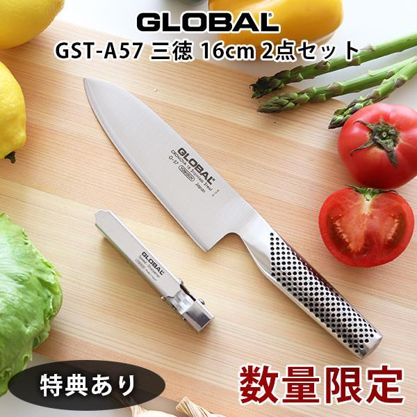 包丁グローバルステンレスGLOBAL三徳16cm2点セットプレゼント付き包丁サヤ+ワイプ