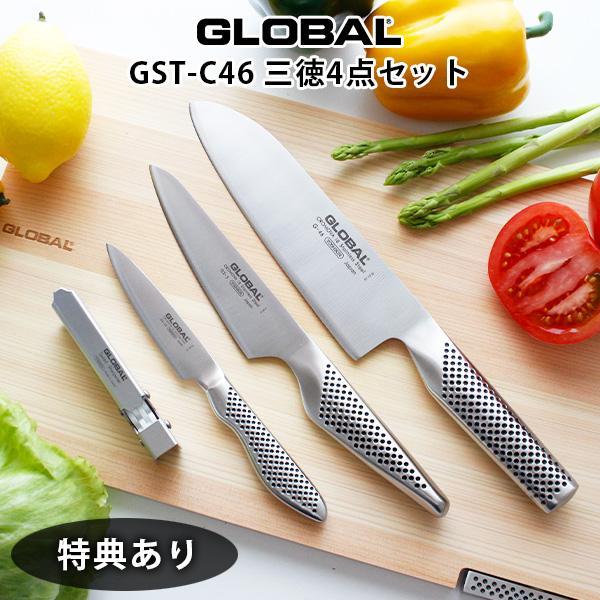 包丁グローバルステンレスGLOBAL三徳18cm4点セットプレゼント付き包丁サヤ+ワイプ