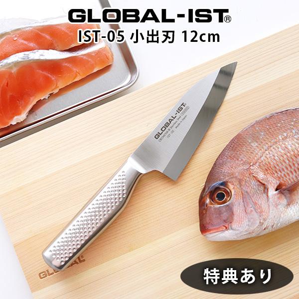 包丁グローバルイストGLOBALISTステンレスIST-05小出刃包丁12cm利き手別選べるプレゼント付き