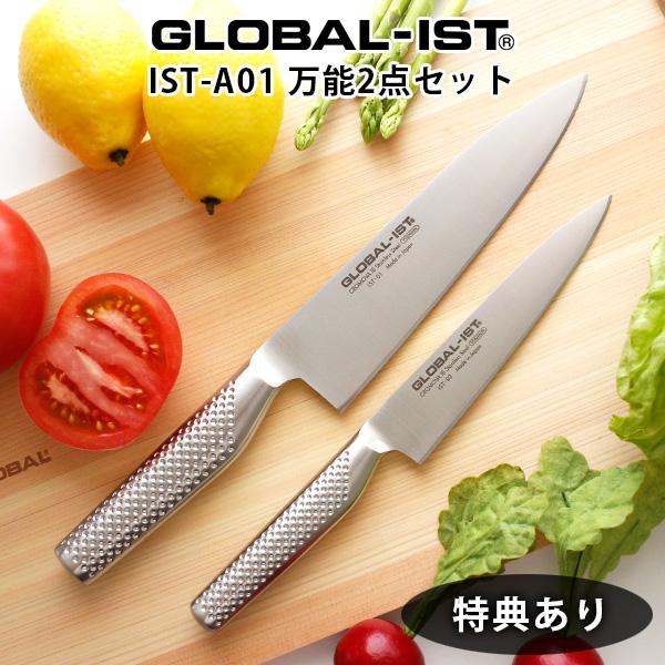 包丁グローバルイストGLOBALISTステンレスIST-A01万能2点セットプレゼント付き包丁サヤ+ワイプ