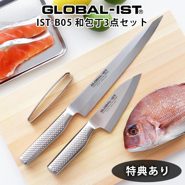包丁グローバルイストGLOBALISTステンレスIST-B05和包丁3点セットプレゼント付き包丁サヤ+ワイプ