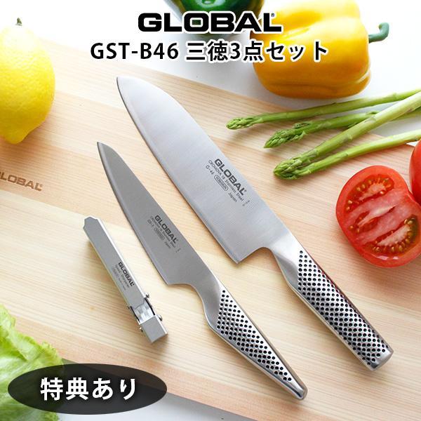 包丁グローバルステンレスGLOBAL三徳18cm3点セットプレゼント付き包丁サヤ+ワイプ