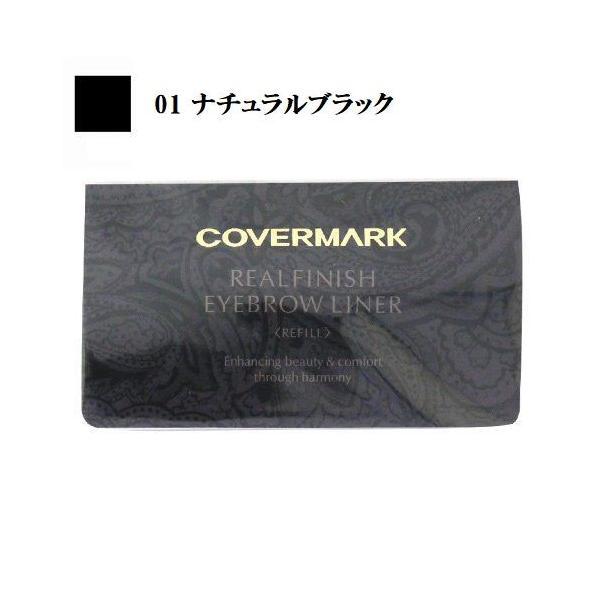 カバーマーク リアルフィニッシュ アイブロウライナー 01 ナチュラルブラック リフィル 送料無料|p-shop
