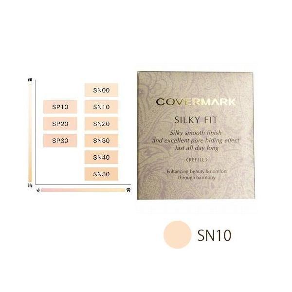 カバーマーク ファンデーション シルキー フィット SN10 リフィル 送料無料|p-shop