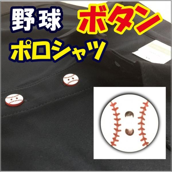 野球ボールのボタンがかわいい!半袖ドライポロシャツ 全11色6サイズ プリントを入れて発送まで1週間前後!送料無料!(メール便発送)