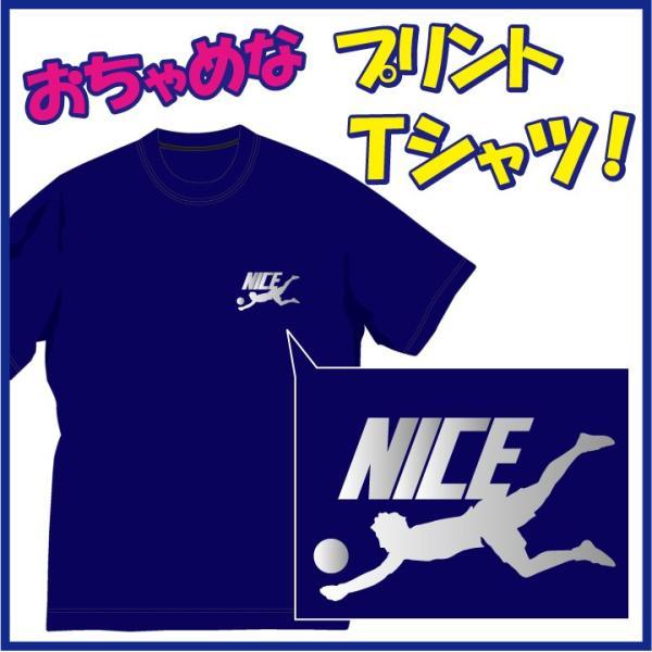 ナイスレシーブ(NICE) Tシャツ(バレーボール編) おちゃめTシャツです。発送まで1週間ほどかかります。メール便発送(送料160円)も可