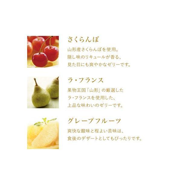 千疋屋 ゼリー パティスリー銀座千疋屋 送料無料 銀座ゼリーC(16個入) pa-ginza-sembikiya 04