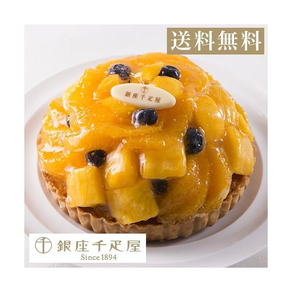 敬老 ギフト ケーキ パティスリー銀座千疋屋 千疋屋 送料無料 銀座タルト(オレンジマンゴー)
