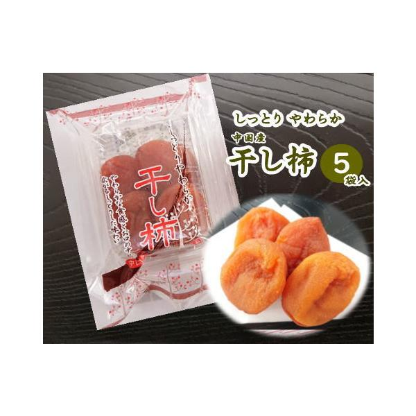 しっとりやわかい あんぽ柿系 干し柿 5袋