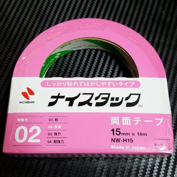 はがせる 両面テープ ニチバン NW-H15 ナイスタック 15mm×18M巻 2巻セット ポスター 家具 ガラス スチール 掲示に 固定に 便利 ネコポス対応【購入数1のみ】|pack8983