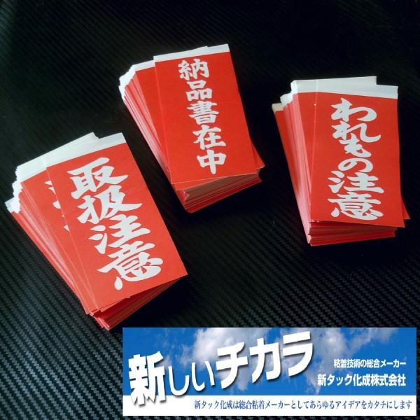 荷札 シール ワッペン われもの注意 200枚入 新タック化成 破損防止 便利 簡単 貼るだけ 梱包 ネコポス発送可能【購入数3まで可能】|pack8983|04