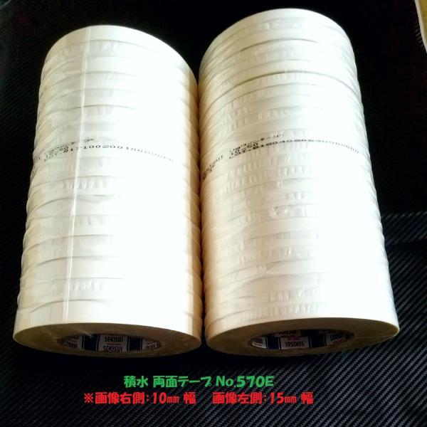 両面テープ セキスイ ダブルタック No.570E 10mm×50M 25巻 シュリンクパック コストダウン ポスター 事務 DIY 汎用 業務用 一般 多用途 両面テープ|pack8983|03