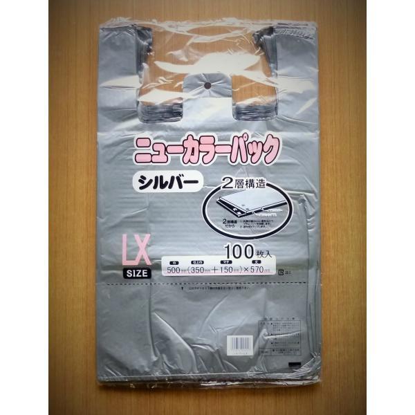 カラーレジ袋 シルバー 無地  3L LX 570×350×150mm 100枚