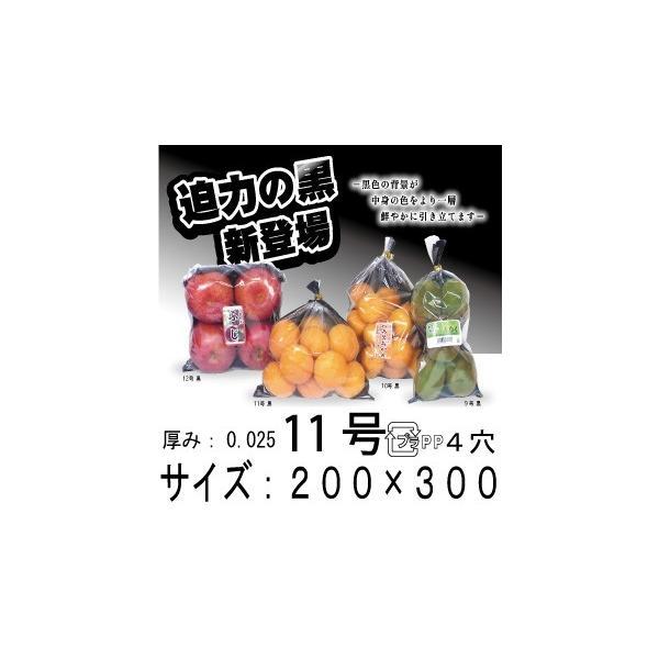 OPPボードン袋(野菜袋)信和 背面ブラック  ハイパーボードン #25 No.11 黒 プラマーク入  4H  1ケース5,000枚入り 送料無料・更に値引き有!