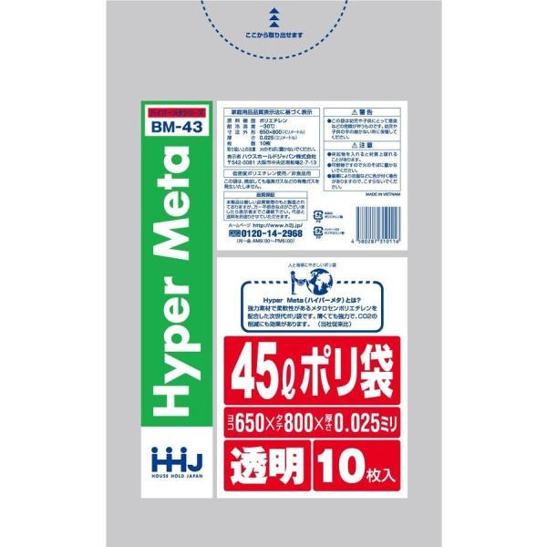 【お買得】HHJ 業務用ポリ袋 45L 透明  0.025mm 700枚 10枚×70冊入 BM43