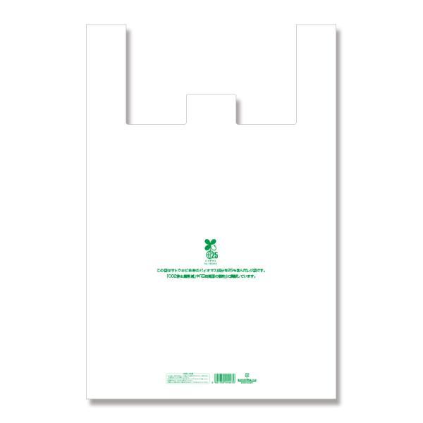 【レジ袋】バイオビックハンド 50−75