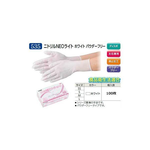 エブノ No.535 ニトリル手袋 ニトリルNEOライト パウダーフリー 100枚