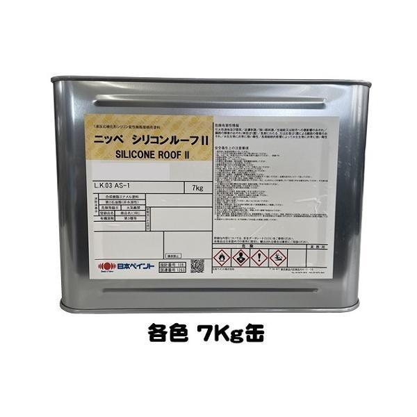 ニッペ シリコンルーフII 各色 7Kg缶/1液 油性 シリコン 屋根 日本ペイント|paint-lucky