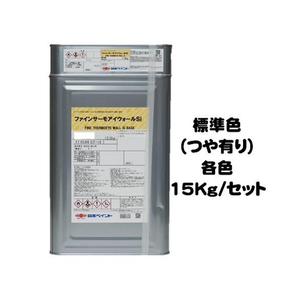 ニッペ ファインサーモアイウォールSi 標準色(主剤+硬化剤) 15Kgセット/2液 油性 シリコン 艶有り 日本ペイント|paint-lucky