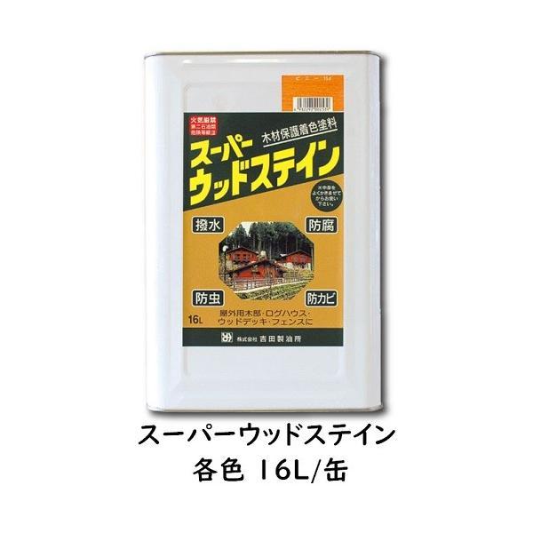 木部用塗料ベロ キシラデコール16L (注ぎ口) 付き! 【送料無料(沖縄・離島を除く)】