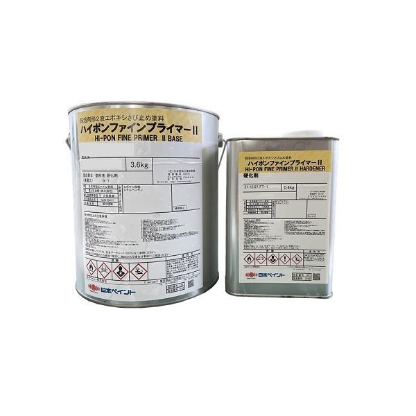 ニッペ ハイポンファインプライマーII 各色 4Kgセット【2液 油性 エポキシ 下塗り 錆止め 日本ペイント】