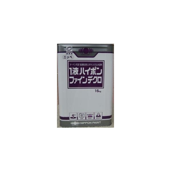 ニッペ 1液ハイポンファインデクロ 各色 16Kg【水性 錆止め 日本ペイント】