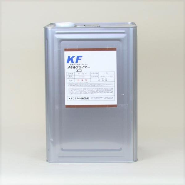 1液 水性 屋根 外壁 断熱 遮熱 低汚染 水性エポキシ錆止め塗料/KFメタルプライマーエコ 下塗(金属系) 白 15Kg缶 /KFケミカル