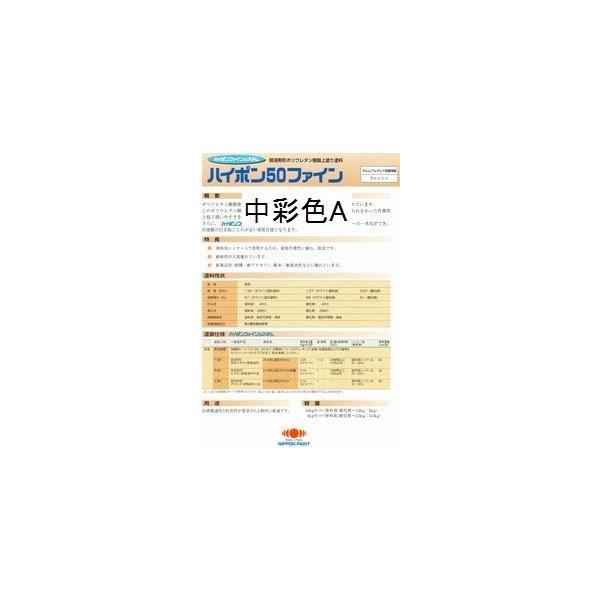 ニッペ ハイポン50ファイン シルバー 4Kgセット【2液 油性 錆止め 日本ペイント】