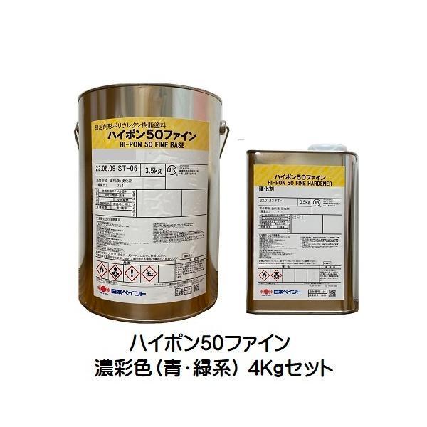 ニッペ ハイポン50ファイン 日本塗料工業会濃彩色(青・緑系※重防ランク) 4Kgセット【2液 油性 錆止め 日本ペイント】