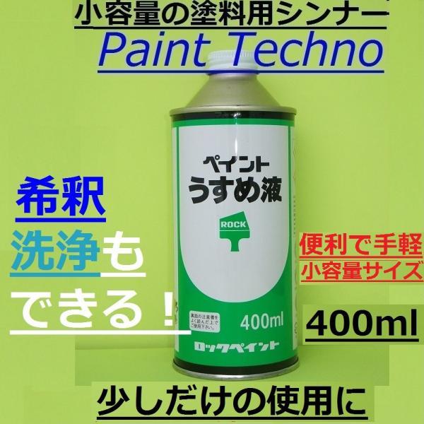 ロックペイント ペイントうすめ液 塗料用シンナー 希釈 洗浄 400ml
