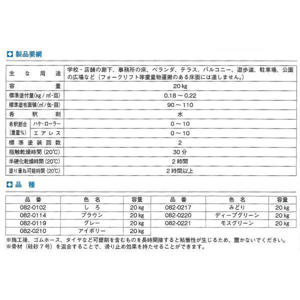 ユカロック 100番級082-0119 (グレー)20kg【ロックペイント】 paintandtool 02