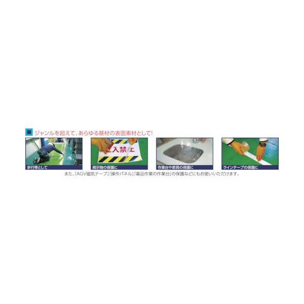 ビバ ビバフィルム(超耐久歩行帯)500mm×3m グリーン ノンスリップ(TN188NSGS3)|paintandtool|04