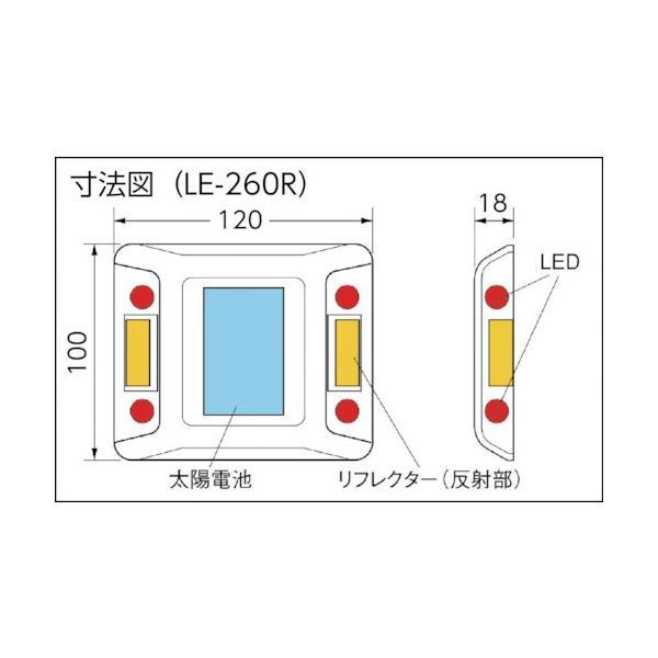 キャットアイ ルミナスアイ・マイティ ソーラー式点滅  片面 黄(LE260A2)|paintandtool|02