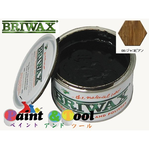 ブライワックス トルエン フリー 370ml ジャコビアン【BRIWAX】