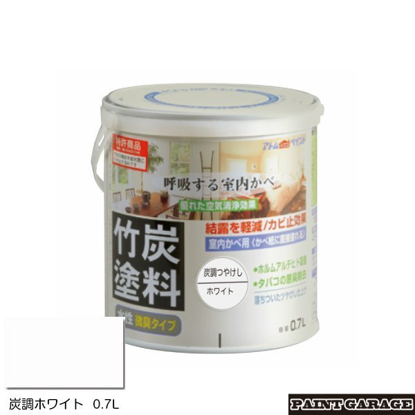 水性竹炭塗料 0.7L 炭調ホワイト(アトムハウスペイント/リノベ/室内かべ/DIY)