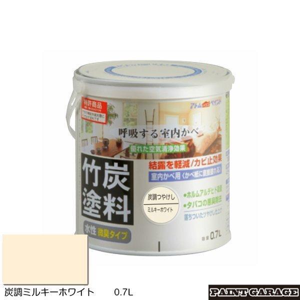 水性竹炭塗料 0.7L 炭調ミルキーホワイト(アトムハウスペイント/リノベ/室内かべ/DIY)