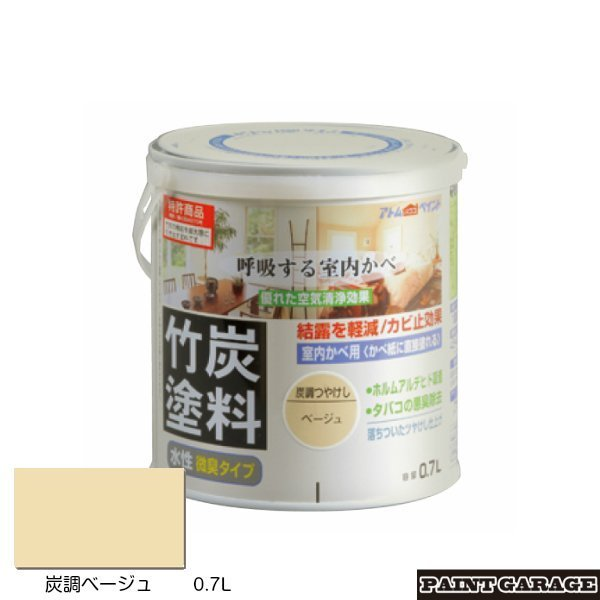 水性竹炭塗料 0.7L 炭調ベージュ(アトムハウスペイント/リノベ/室内かべ/DIY)